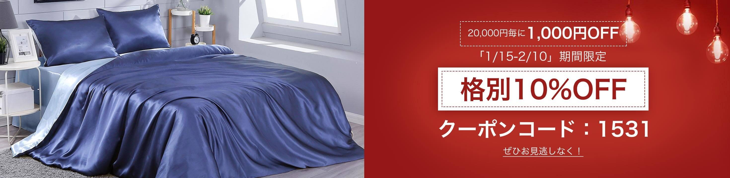 シルク寝具カバーセット組合わせ自由